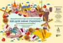 Конкурс малюнків та фотографій «Що для мене Україна?»