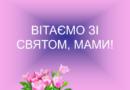 Свято Мами.